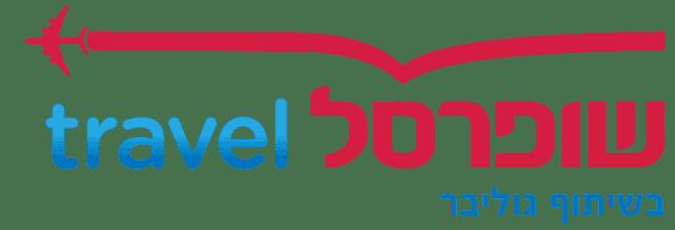 Gulliver_ShufersalTravel Logo