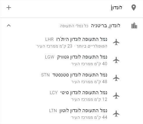 גוגל טיסות בחירת עיר