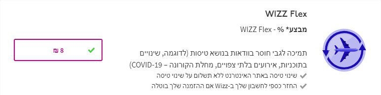 מבצע בוויז אייר - Wizz Flex