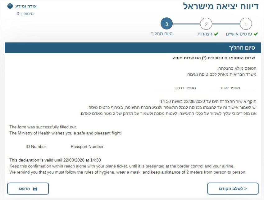 טופס דווח יציאה מישראל