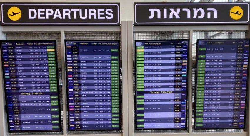 """טיסות לאירופה - לוח המראות נתב""""ג"""