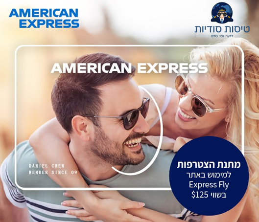 הטבת אמריקן אקספרס יחודית לקהילת טיסות סודיות